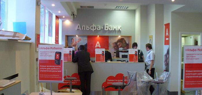 Кредит в Альфа Банке наличными