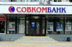 Совкомбанк кредит наличными: кредитные программы Совкомбанка