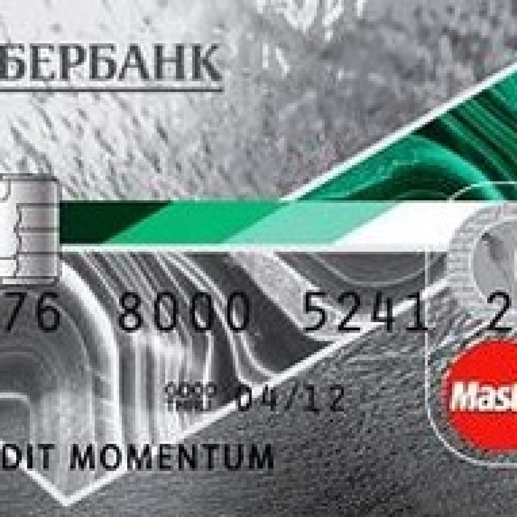 займ кредитная карта сбербанк