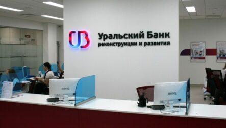 Потребительский кредит в УБРиР: как снизить процентную ставку