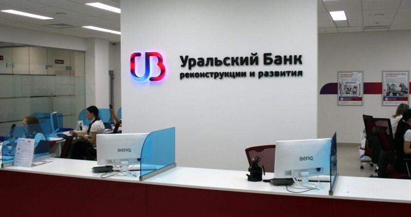 Кредиты УБРиР банка: условия, оформление, погашение, кредитный калькулятор