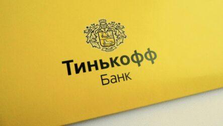 Расчетный счет в Тинькофф Банке: быстрое открытие, удобное обслуживание