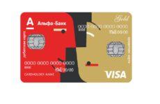 Карта Близнецы Альфа-Банк: дебетовая карта и кредитка в одной карте