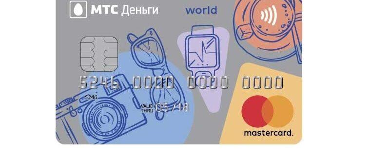 Кредитная картаМТС Деньги Weekend
