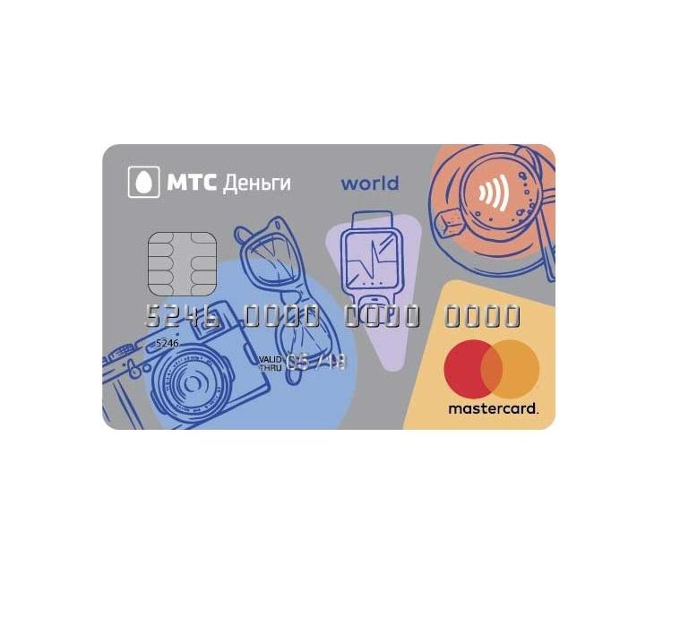 кредитная карта мтс деньги weekend условия обслуживания