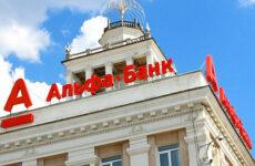 Расчетный счет в Альфа-Банке для организаций и ИП: как открыть счет, тарифы