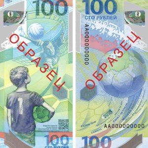 100 рублей Чемпионат мира по футболу 2018: новая памятная банкнота