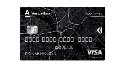 Дебетовая карта Alfa Travel от Альфа-Банка: для тех, кто любит путешествовать