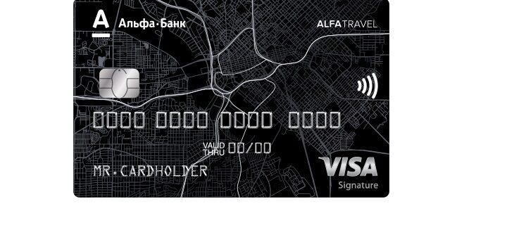 Дебетовая карта AlfaTravel