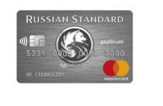 Карта Платинум Русский Стандарт: кредитка с кэшбэком, бесплатным снятием наличных