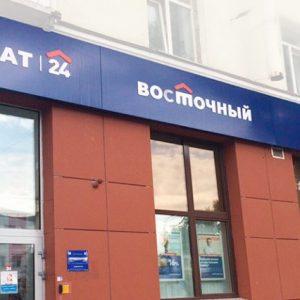 Кредит в банке Восточный: условия кредитования, требования к клиентам