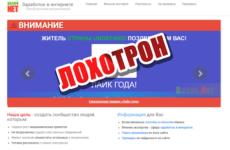 Команда baxov.net: разоблачение интернет-мошенников