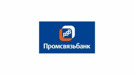 Расчетный счет в Промсвязьбанке (ПСБ)