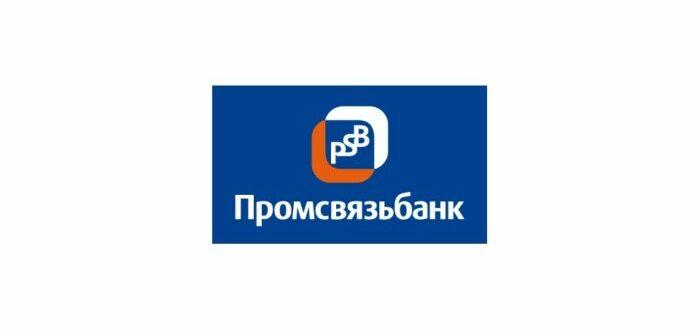 Расчетный счет в Промсвязьбанке