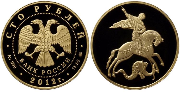 Золотая монета Георгий Победоносец пруф