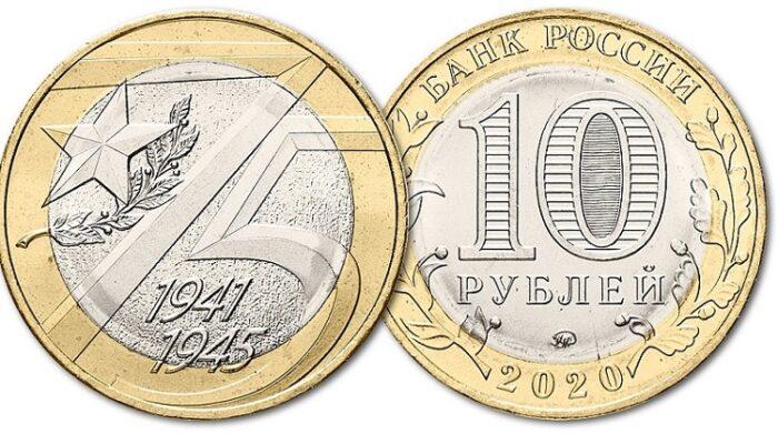 10-рублевая монета 75-лет Победы