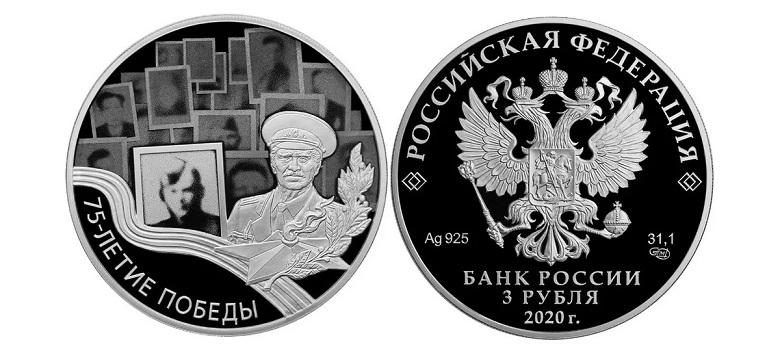 3-рублевая монета в честь 75-летия Победы
