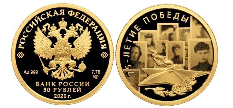 50-рублевая монета в честь 75-летия Победы