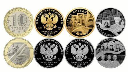Юбилейные монеты в честь 75-летия Победы
