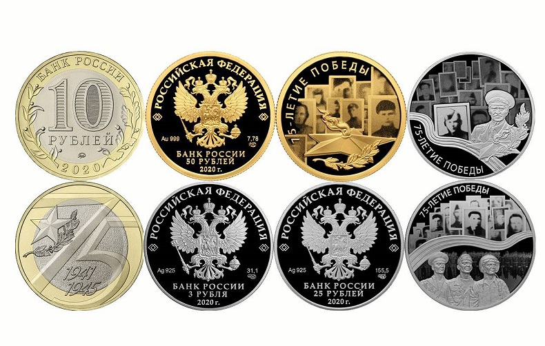 Памятные монеты в честь 75-летия Победы
