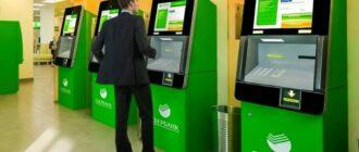 Сбербанк ввел комиссию за переводы через банкомат