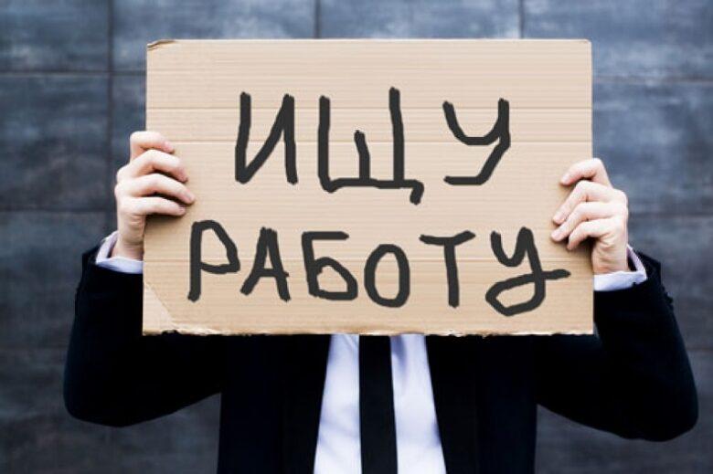 Меры поддержки для безработных