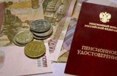 Предложена доплата к пенсии пенсионерам старше 75 лет