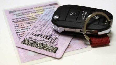 Водительские права вместо паспорта в банке