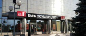 Кредит наличными Хоум Кредит Банка