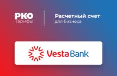 Расчетный счет в Веста Банке для ИП и юрлиц