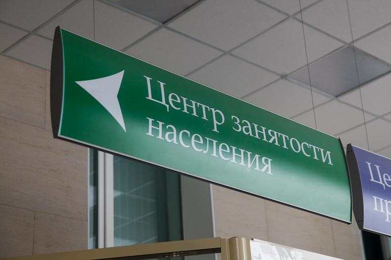 Безработные получат 3 тысячи рублей