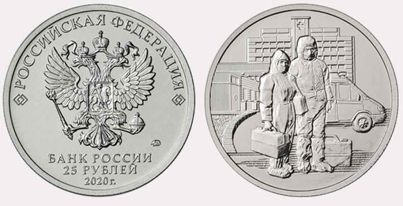 25-рублевые монеты в честь медиков