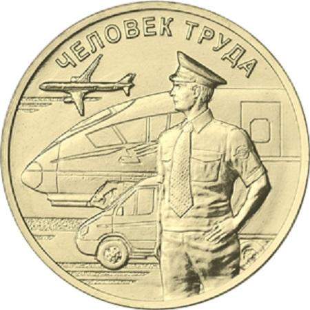 монета в честь работника транспорта