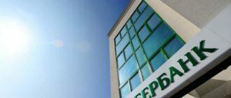 Открыть расчетный счет в СберБанке