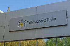 Тинькофф и Яндекс не договорились: сделки не будет