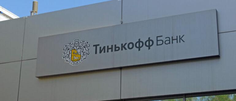 Тинькофф и Яндекс не договорились