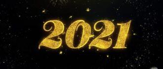 новые законы 2021 года