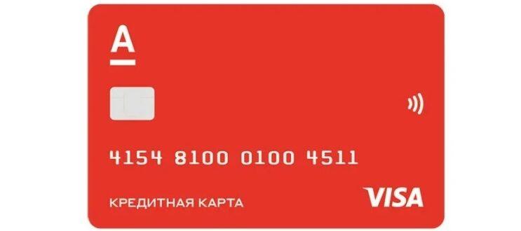 """Кредитка Альфа-Банка """"100 дней без процентов"""""""